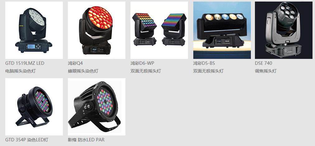 宁波灯光音响设备供应商