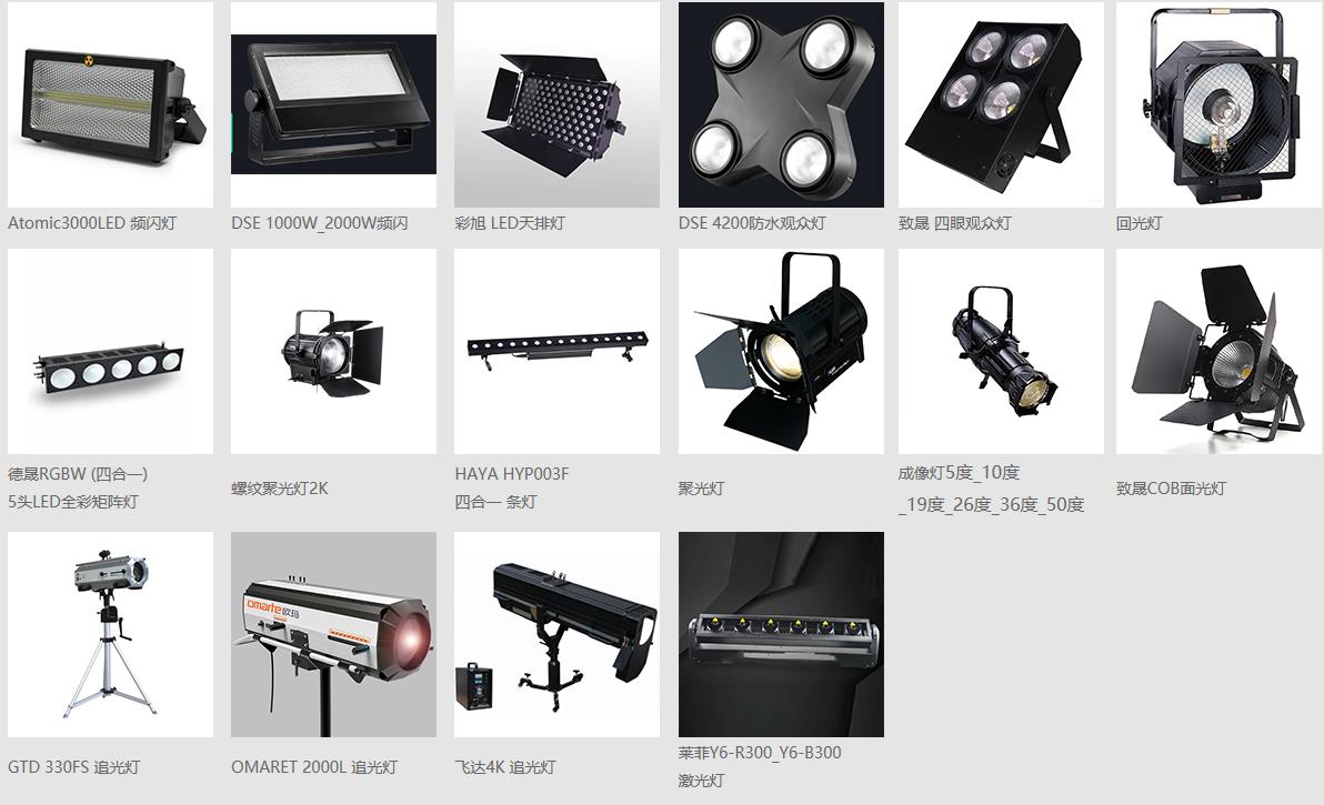 宁波灯光音响LED屏幕设备租赁
