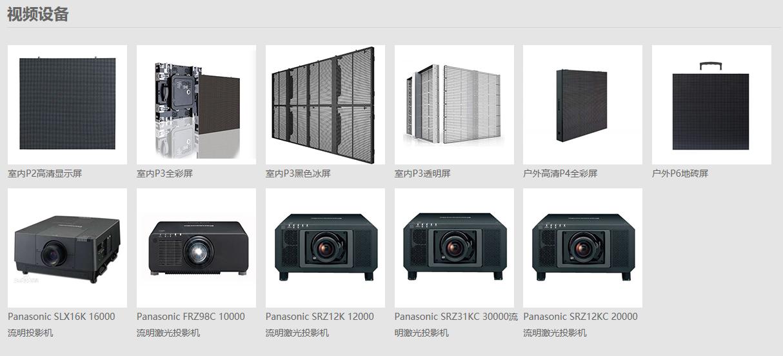 灯光视频设备供应商