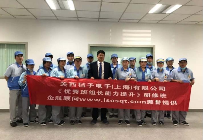企航顧問為日本關西氈子電子(上海)有限公司提供的兩期《一線班組長能力提升》訓練營都圓滿結束