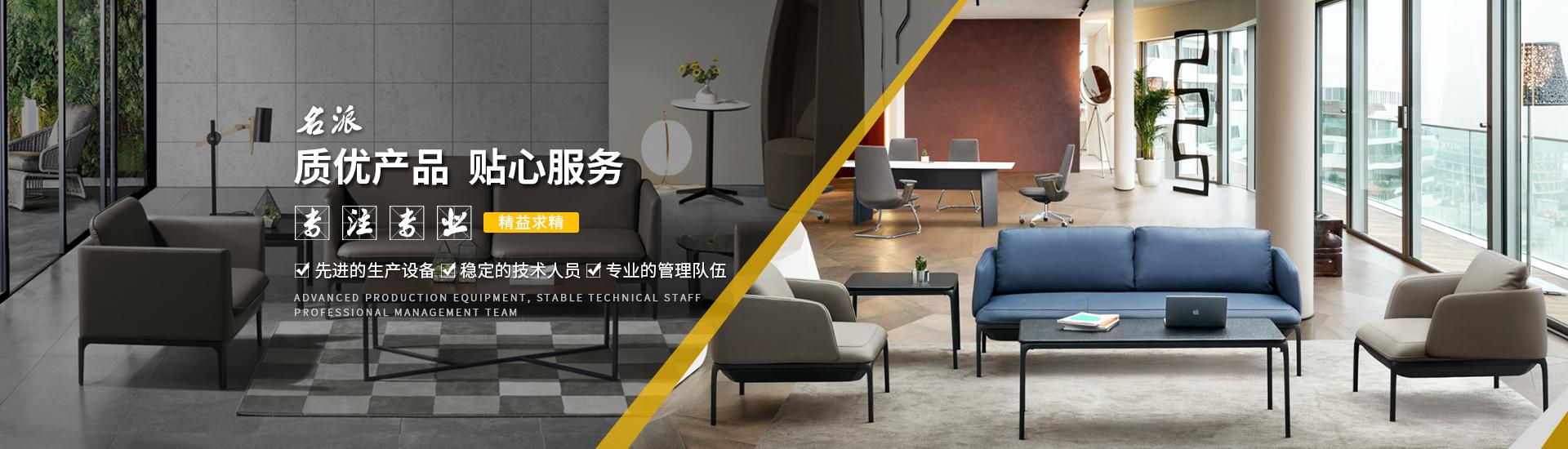 上海名派办公家具有限公司