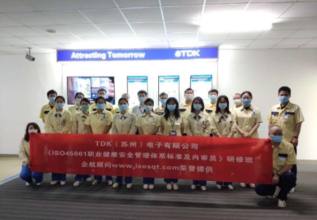 企航顧問為日本TDK株式會社——TDK(蘇州)電子有限公司提供的《ISO45001職業健康安全管理體系標準及內審員》研修班