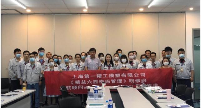 企航顧問為日本上海第一精工模塑有限公司提供的《精益六西格瑪管理》研修班圓滿結束