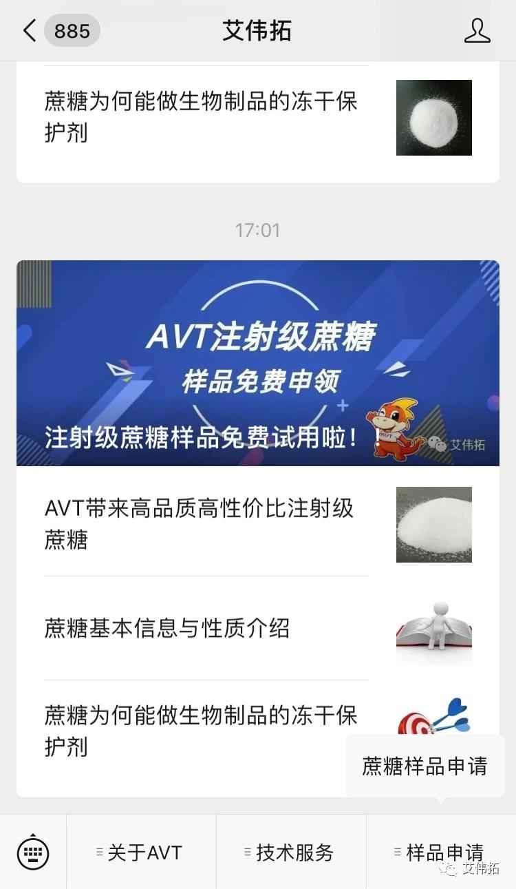 【AVT】6月注射级蔗糖样品免费申请活动只剩最后几天-艾伟拓(上海)医药科技有限公司