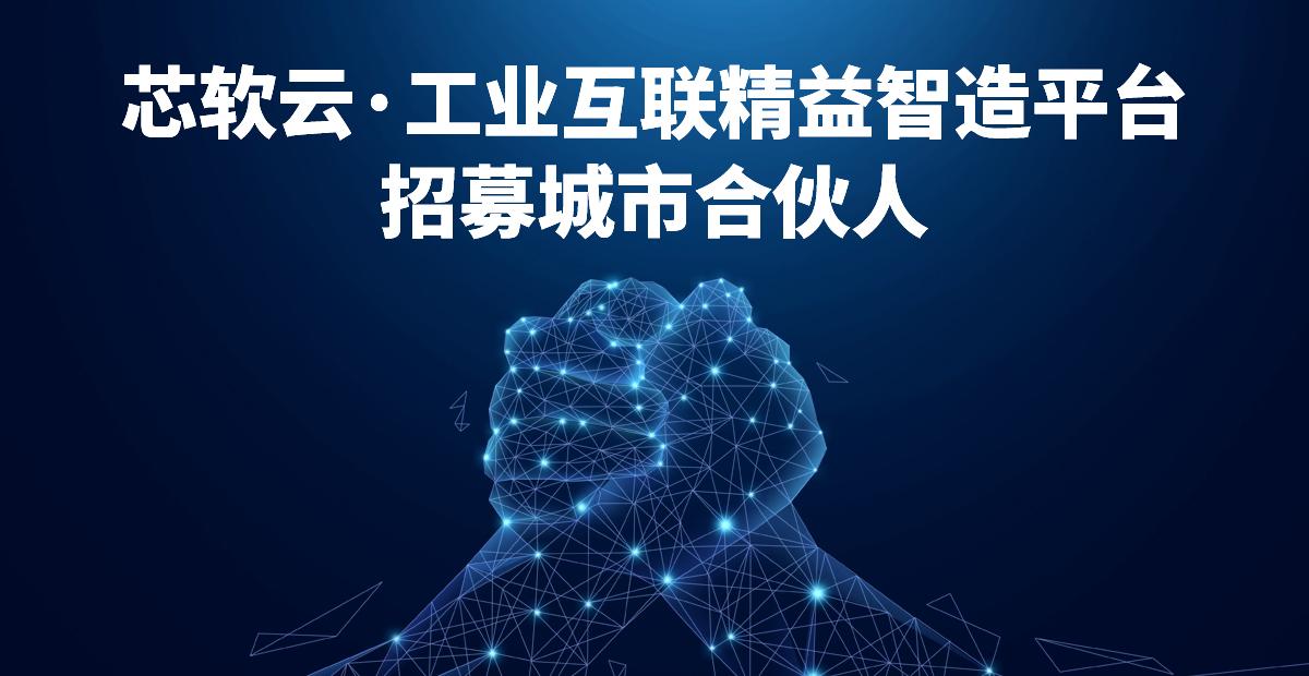 中文云•工业互联精益智造平台招募城市合伙人