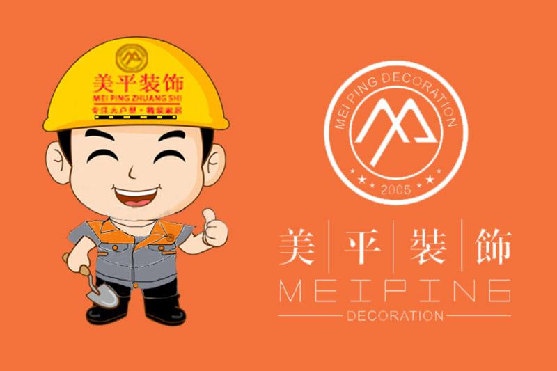 熱烈祝賀上海美平建筑裝飾工程有限公司網站成功上線!