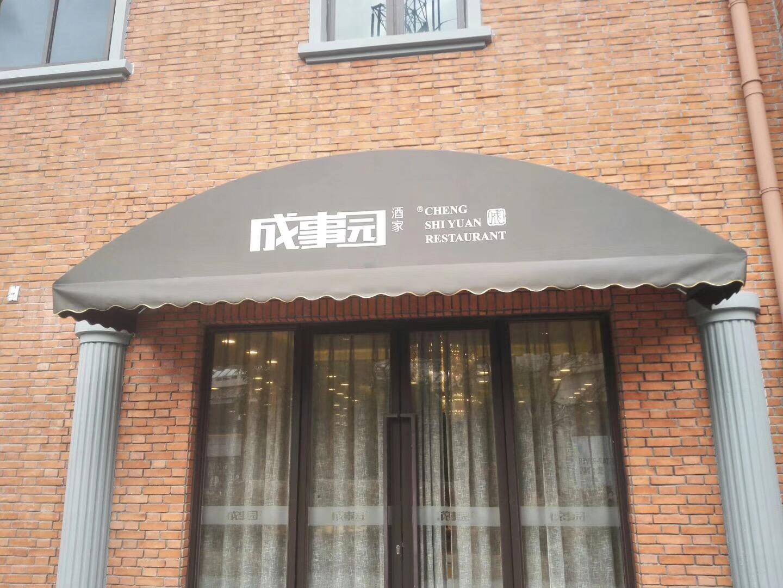 酒店大门遮阳棚
