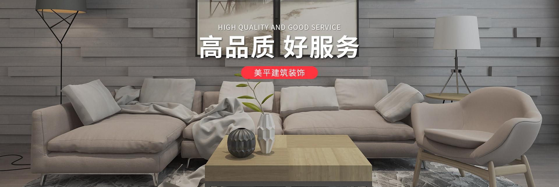 上海美平建筑装饰工程有限公司