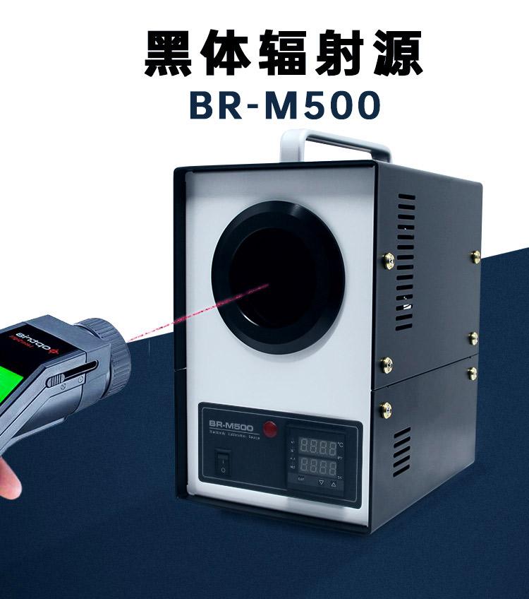 便携式黑体辐射源BR-M500