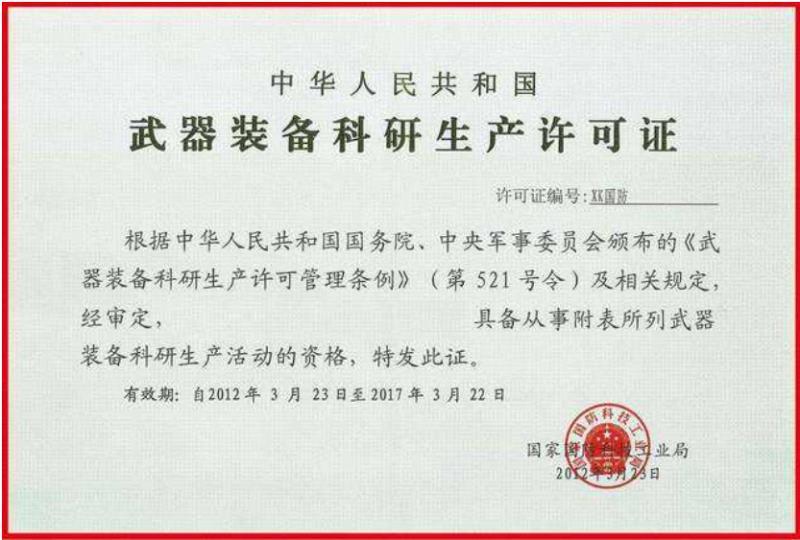 申请武器装备科研生产许可(生产许可)