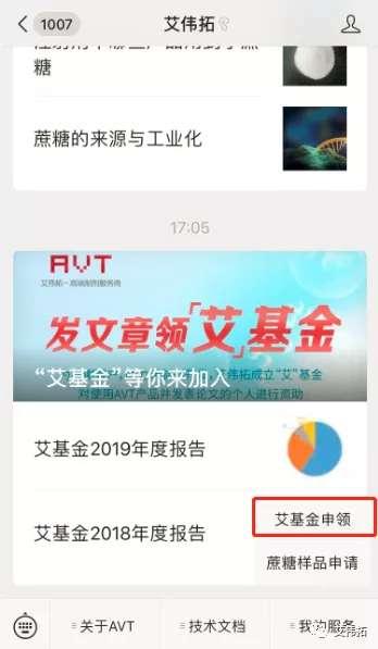 """发文章,领""""艾基金""""-艾伟拓(上海)医药科技有限公司"""
