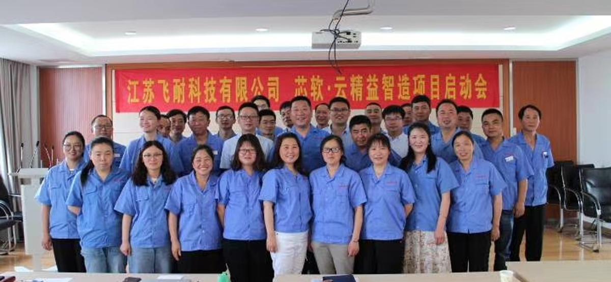 无锡中文与江苏飞耐科技有限公司达成战略合作