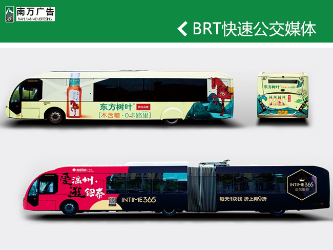 BRT快速公交媒體