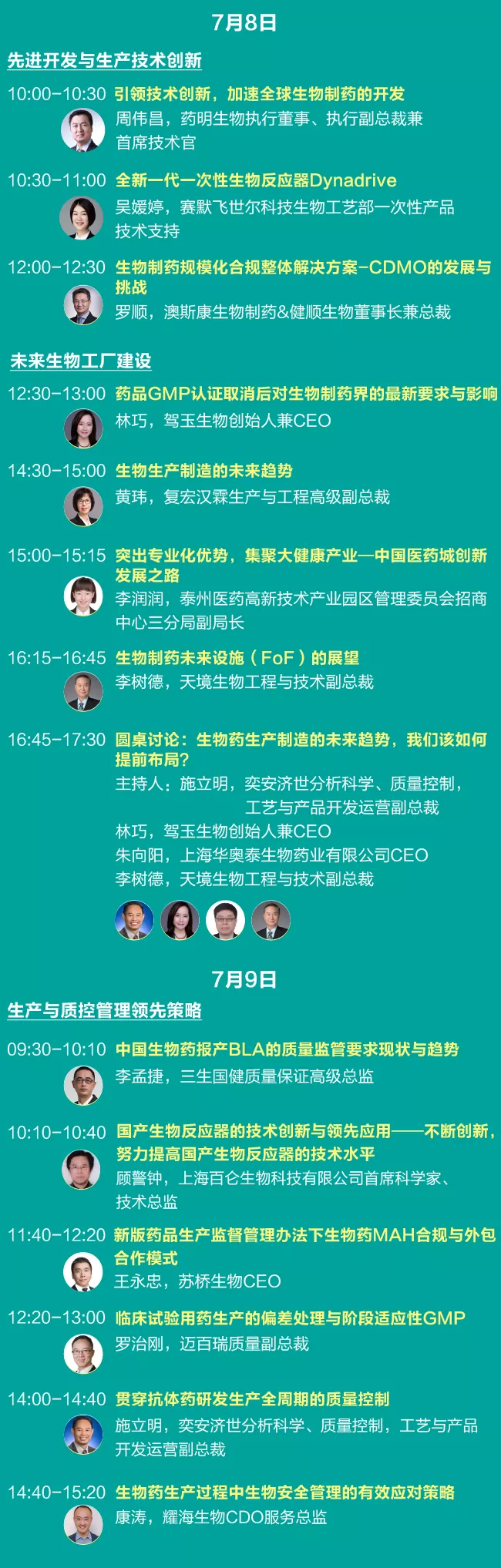 BioCon 2020:第七届国际生物药大会,AVT诚邀您莅临AVT展台-艾伟拓(上海)医药科技有限公司