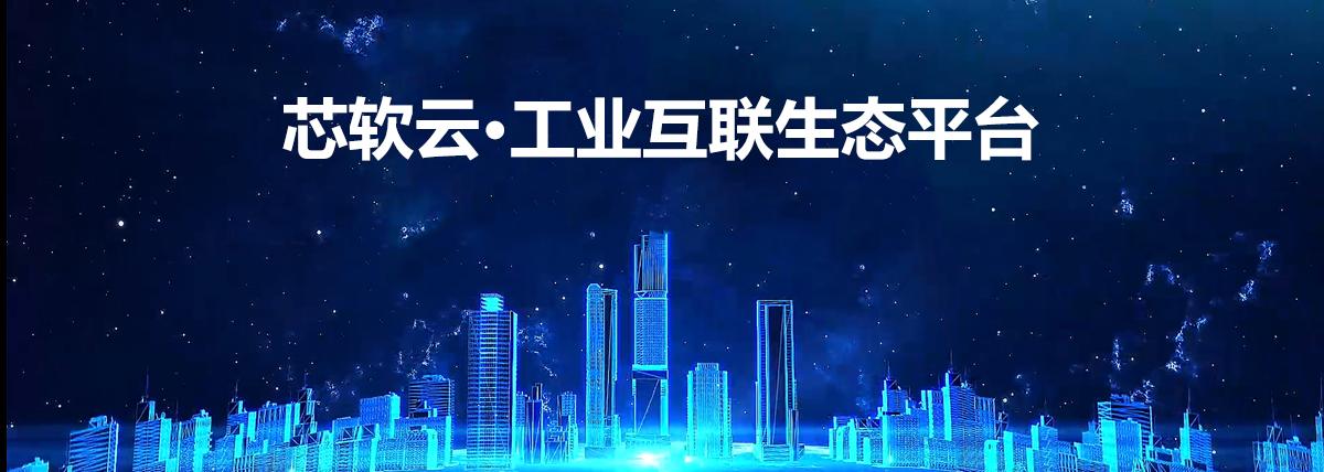 中文云•工业互联生态平台