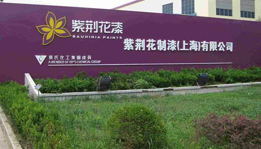 紫荆花漆制漆(上海)有限公司