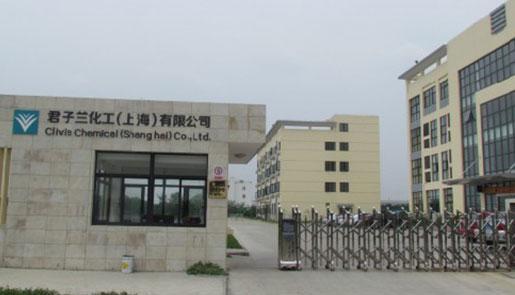 君子兰化工(上海)有限公司