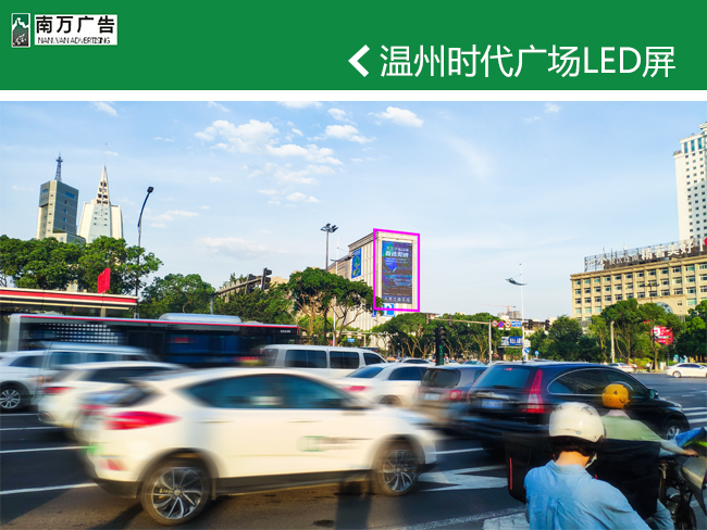 溫州時代廣場LED屏
