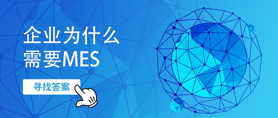 中文云•企业为什么需要MES