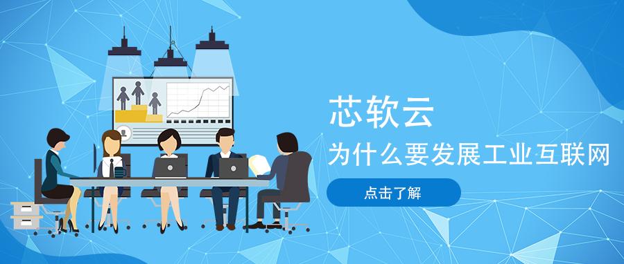 中文云•为什么要发展工业互联网?