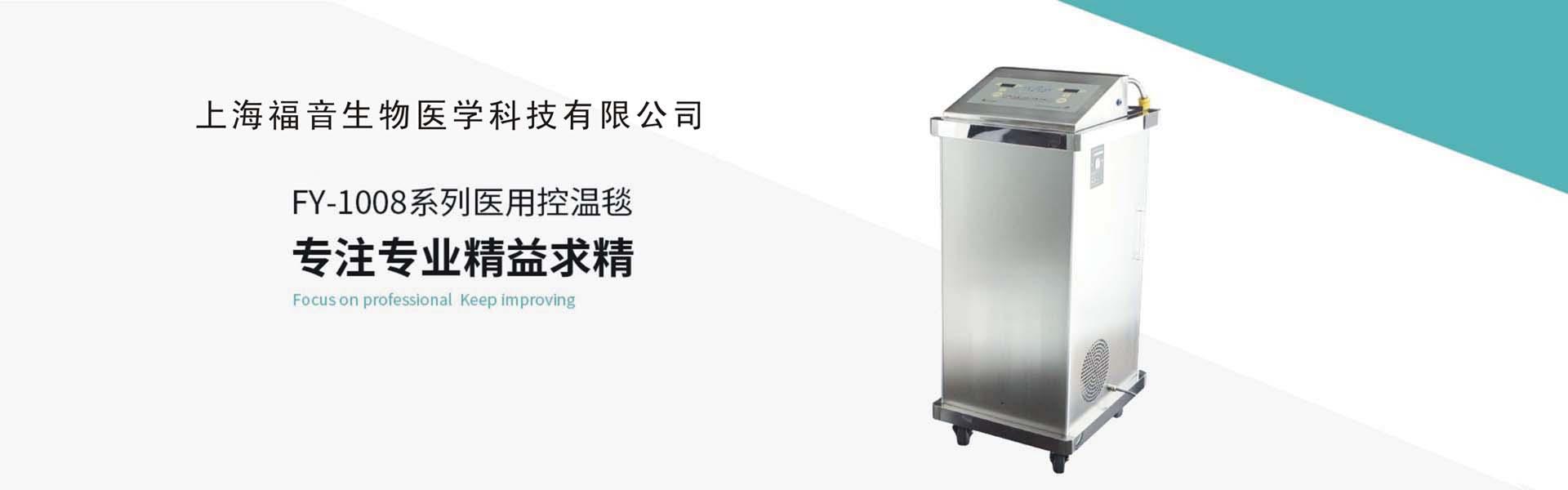 上海福音生物医学科技有限公司