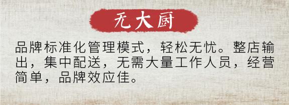 土豆粉加盟,土豆粉加盟費,土豆粉加盟條件,土豆粉加盟品牌,鄭州市豆逗婆餐飲管理有限公司