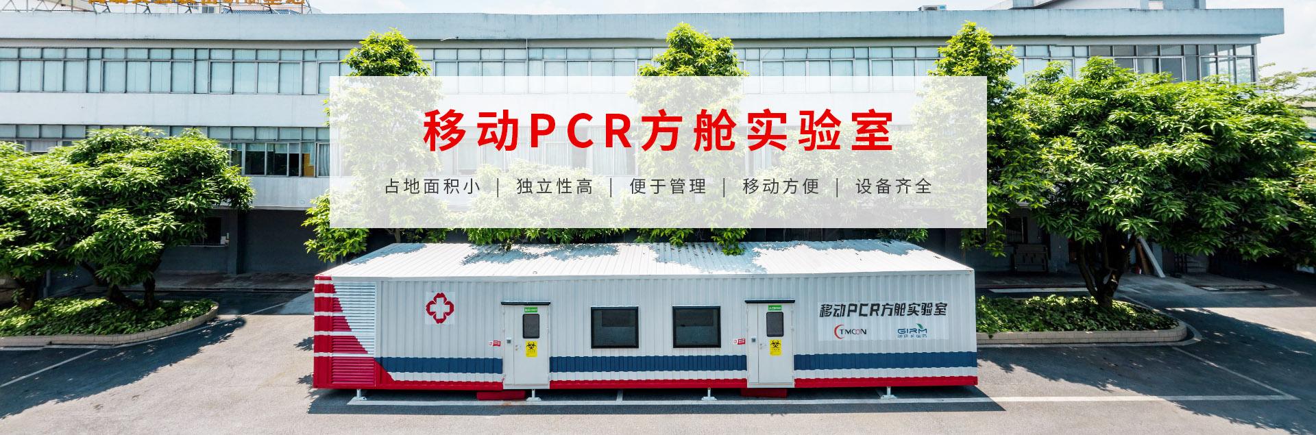 移動PCR方艙實驗室