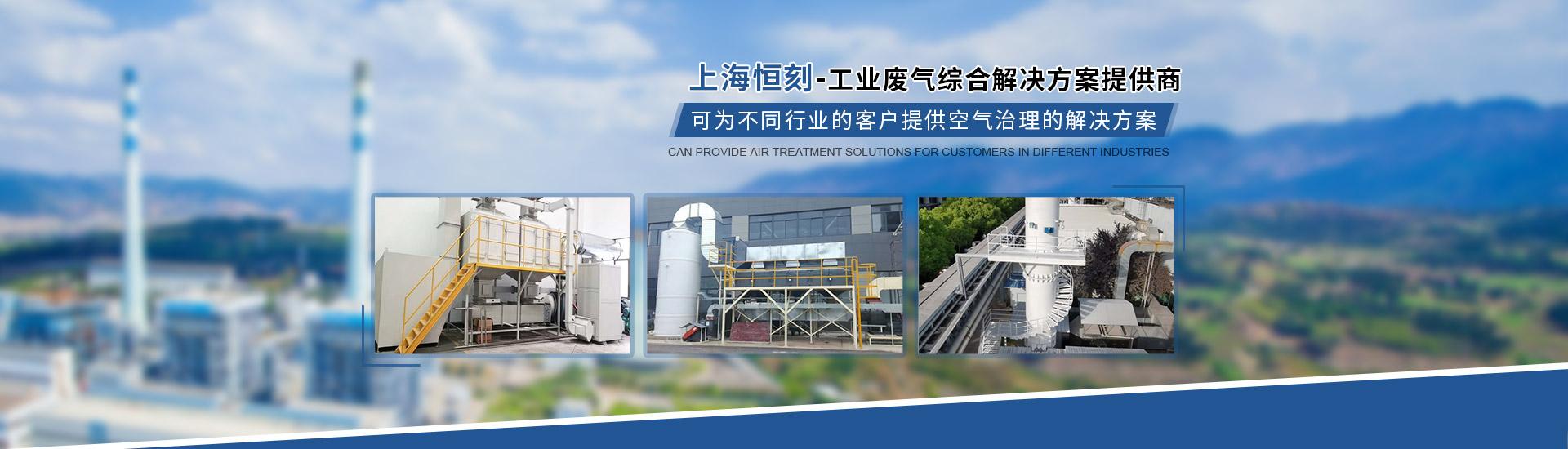 上海飞速直播录像环保工程有限公司