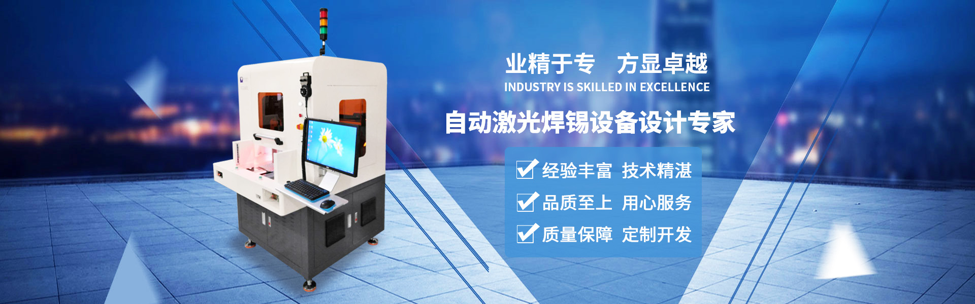 自動激光焊錫機設備