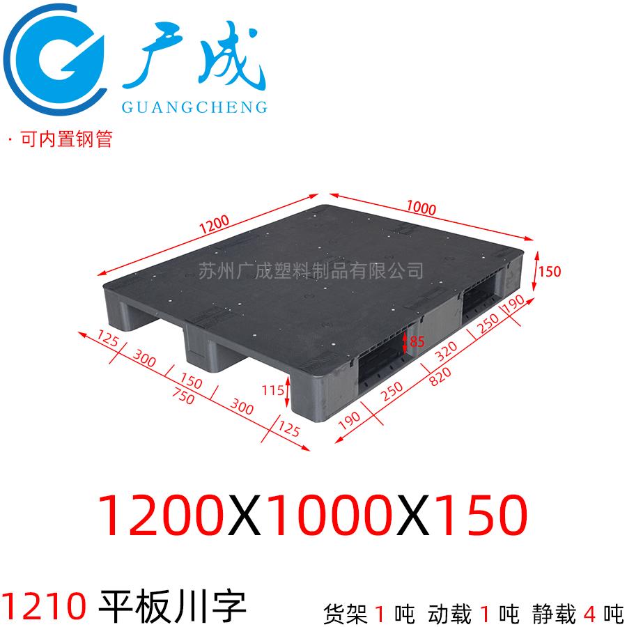 1210平板川字导电塑料托盘