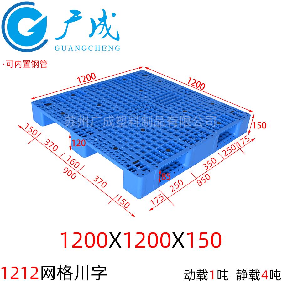 1212网格川字塑料托盘