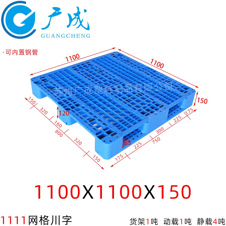 1111网格川字塑料托盘