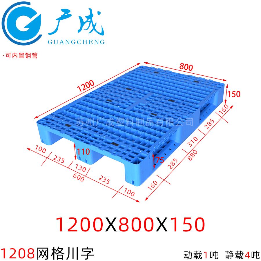 1208网格川字塑料托盘