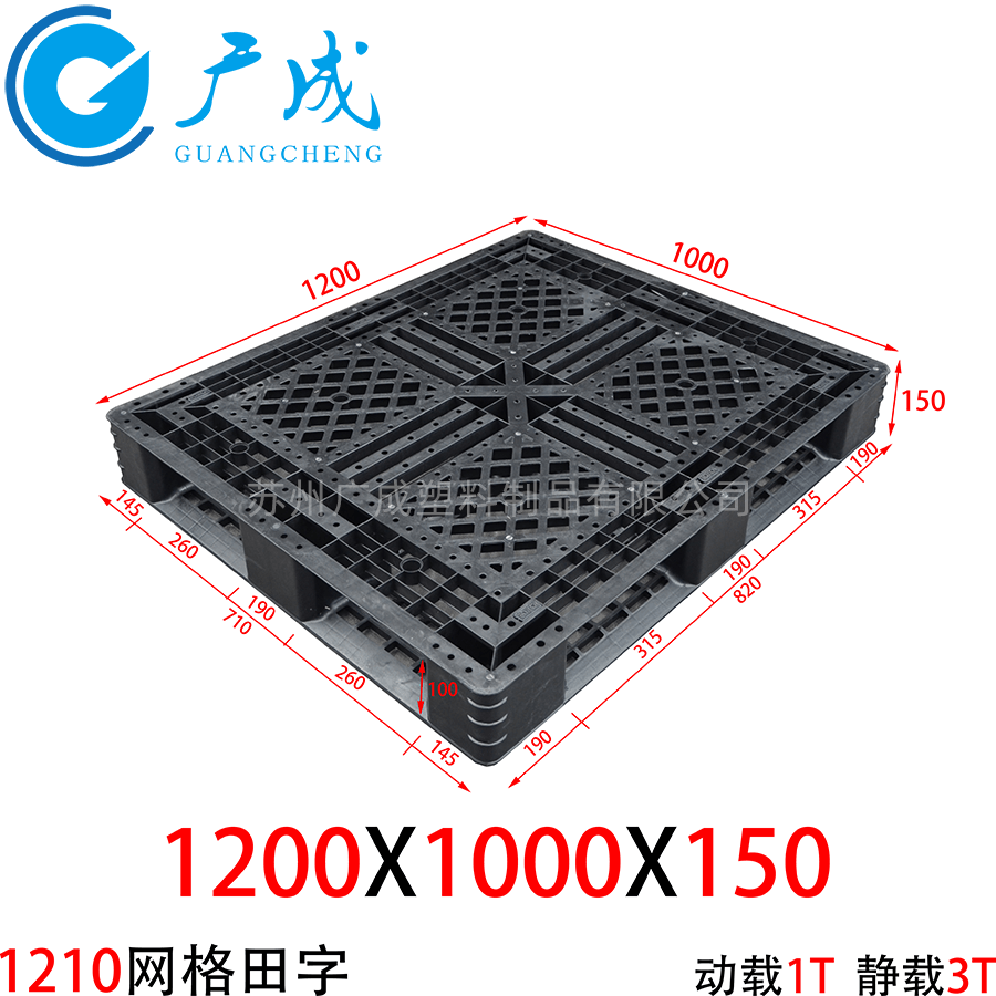 1210出口专用网格田字塑料托盘