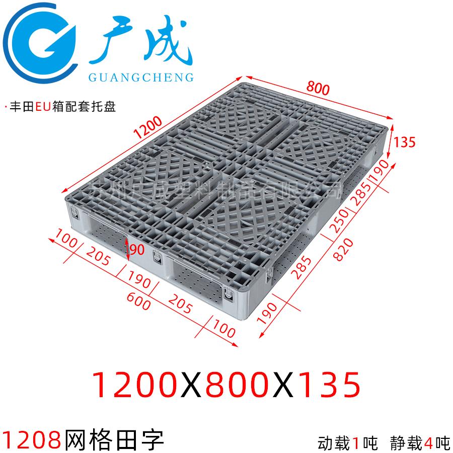 1208网格田字塑料托盘