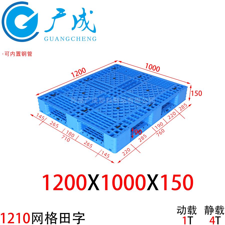 1210网格田字塑料托盘