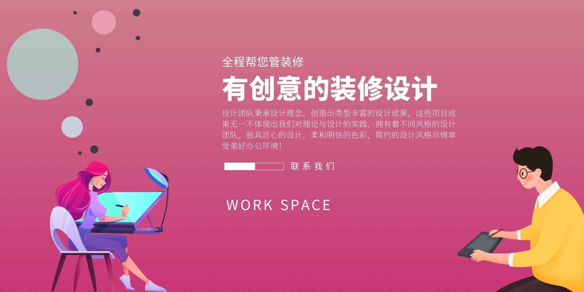 上海沃科空间设计装饰有限企业