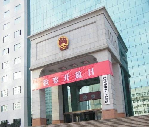 郑州市检查院