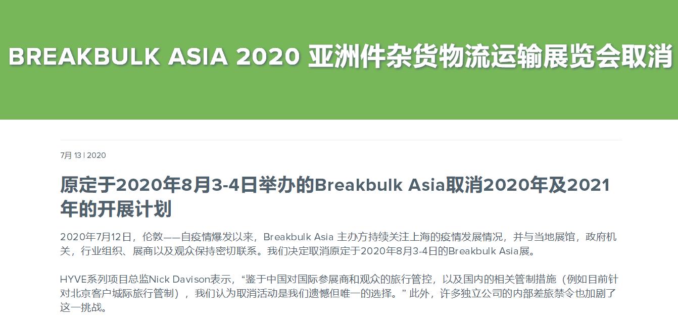 BREAKBULK ASIA 2020 物流运输展览会取消通知