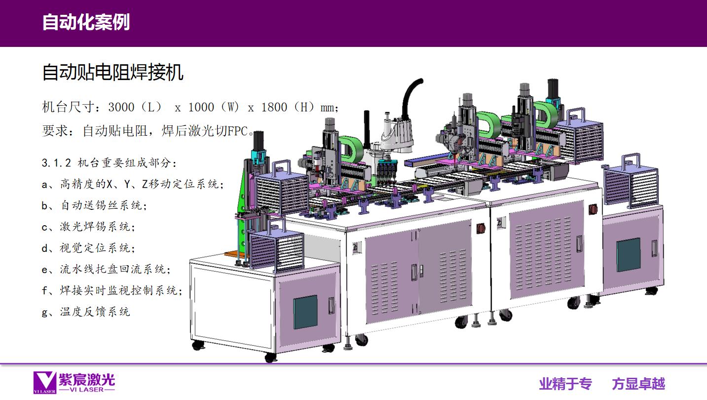 自动贴电阻激光焊接机