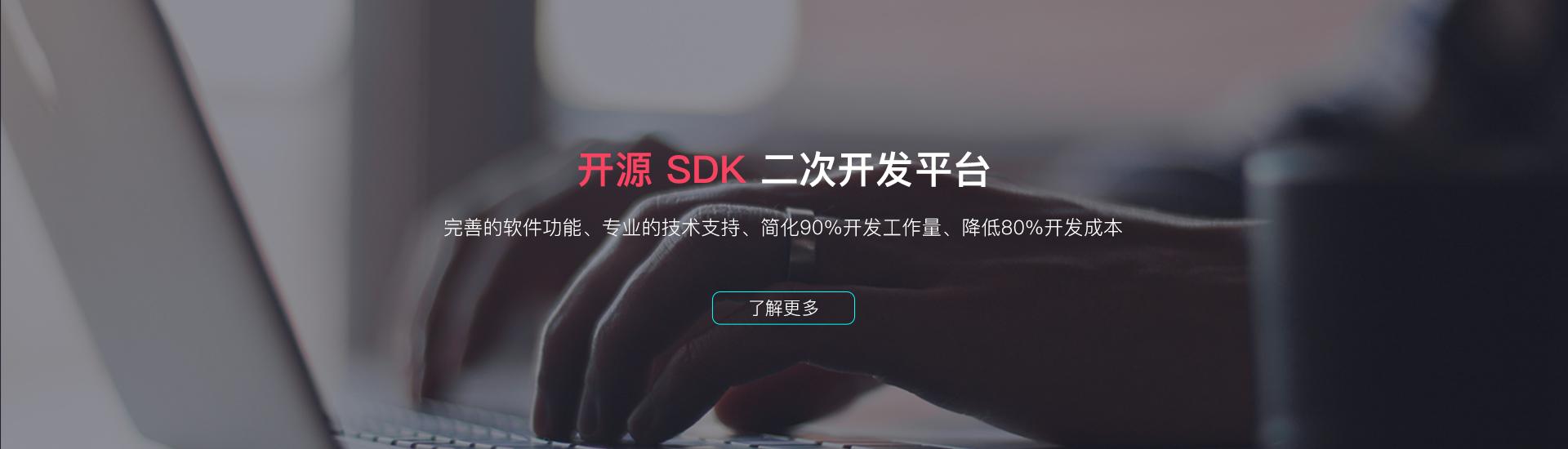 SDK二次开发平台