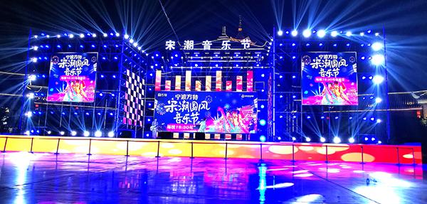 宋潮音乐节
