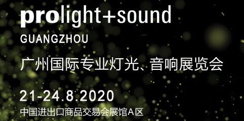 2020广州国际专业灯光音响展览会同期活动及线上平台助力行业复苏