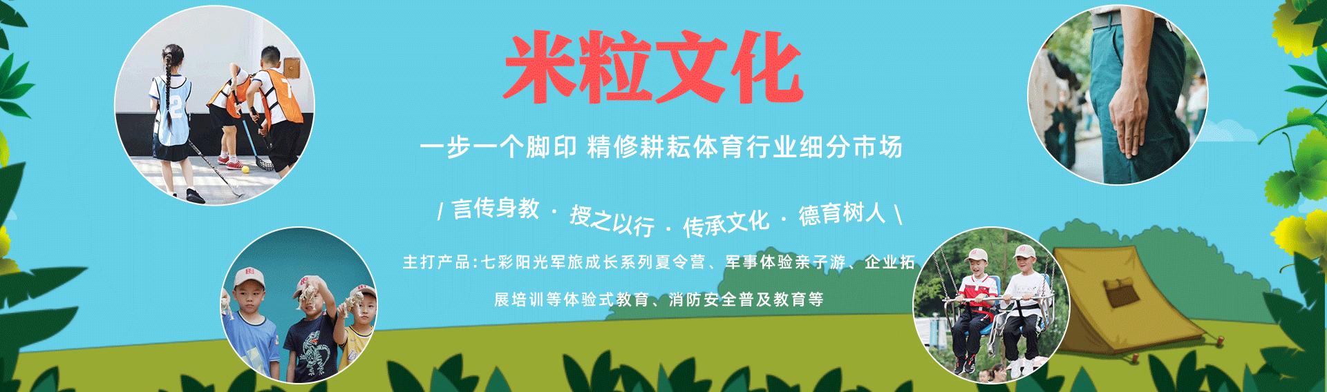 宁波米粒文化体育发展有限公司