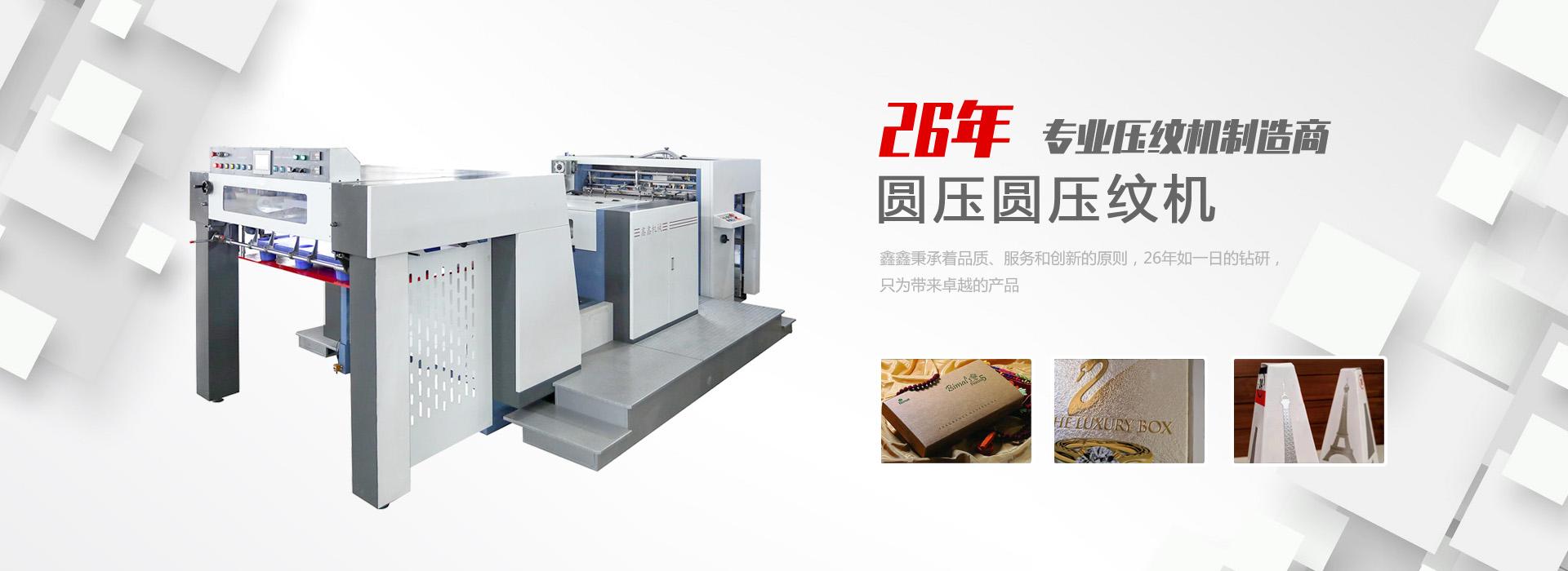 紙張壓紋機