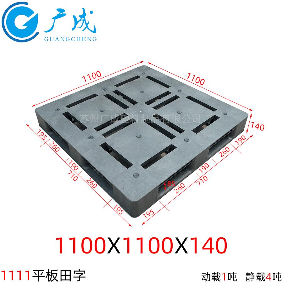 1111平板田字塑料托盘