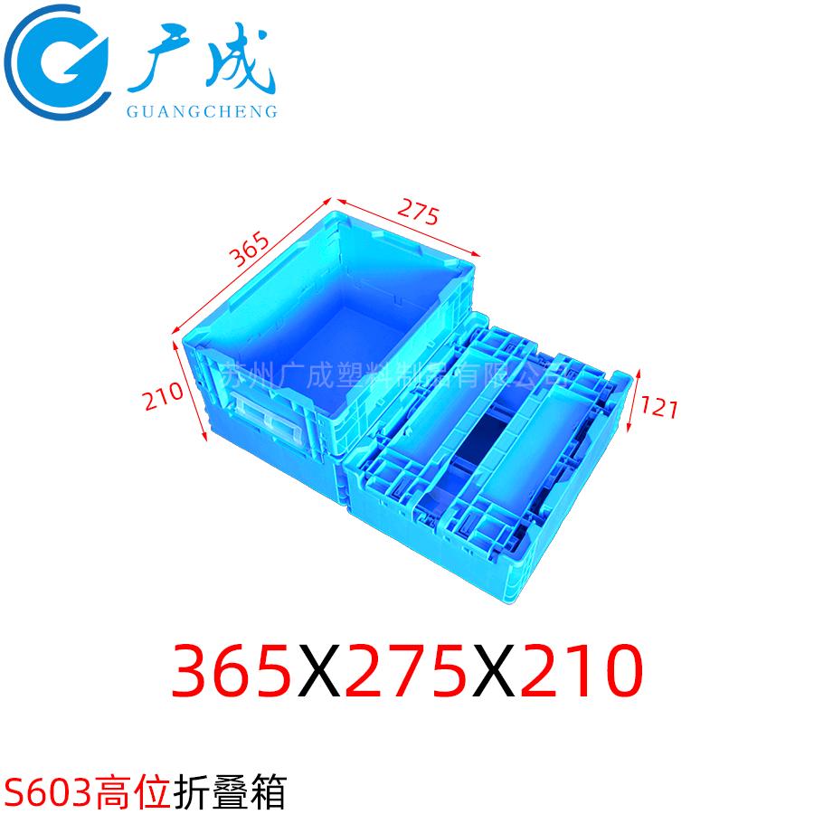 S603高位雷竞技app推荐码箱