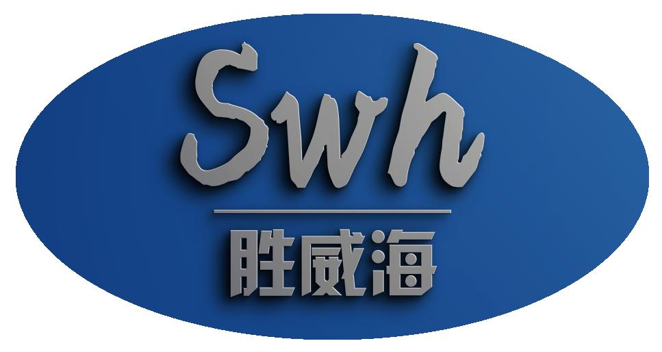上海胜威海工贸有限公司