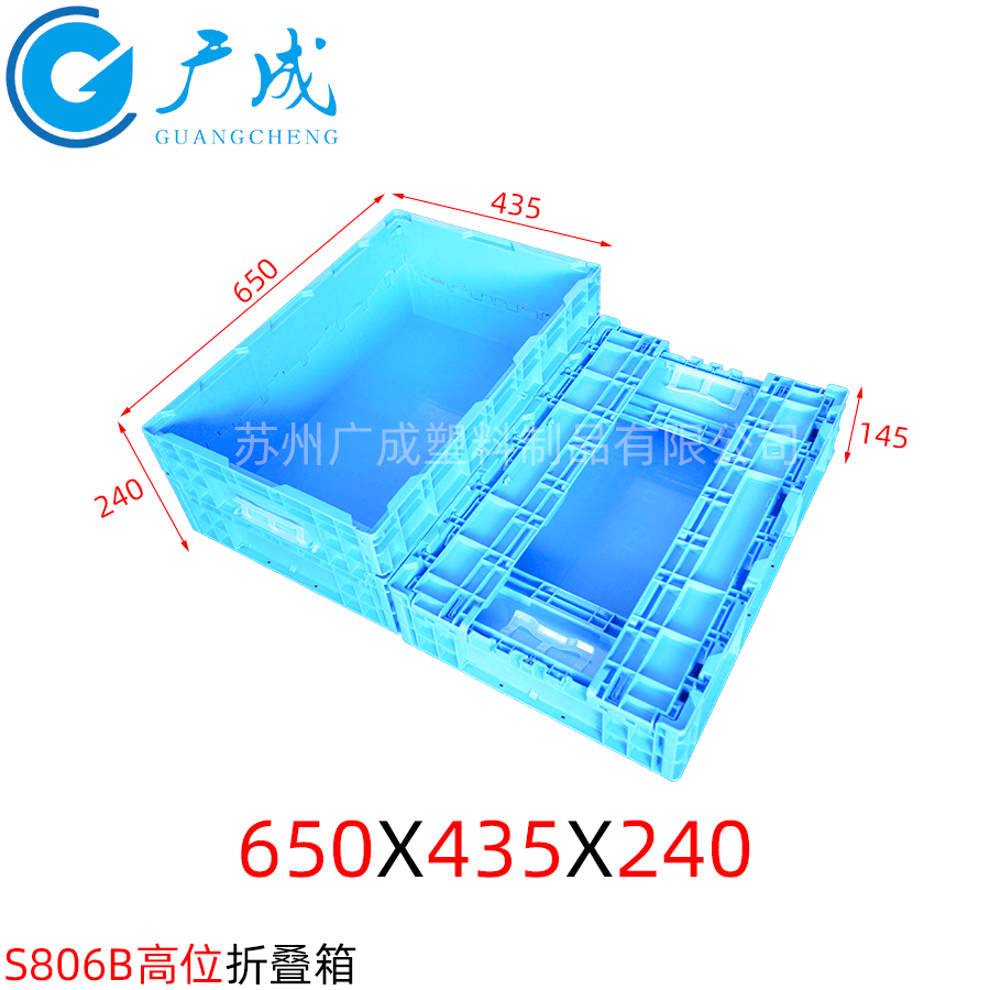 S806B高位折叠箱
