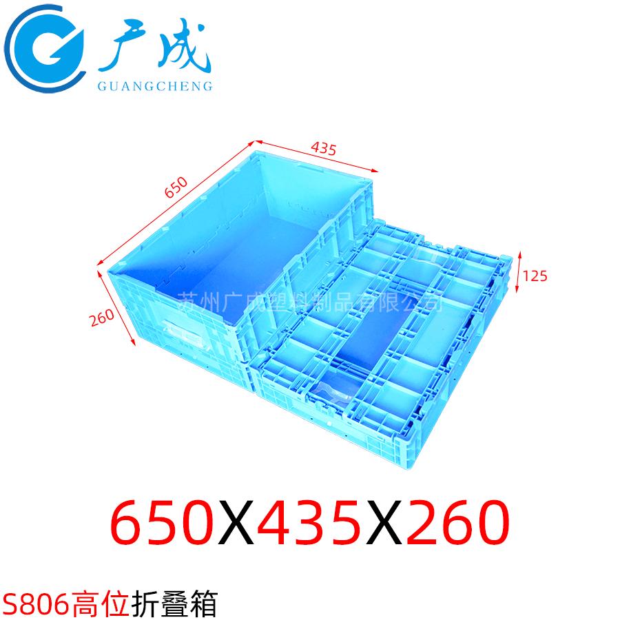 S806高位折叠箱